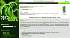 Preview of office-flora.com.ua