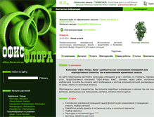 Tablet Preview of office-flora.com.ua